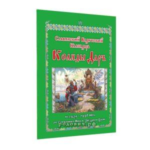 Славянский Ведический Календарь. Коляды Даръ на 7529-7530 Лета от С.М.З.Х. (ОТКРЫТ ПРЕДЗАКАЗ!)
